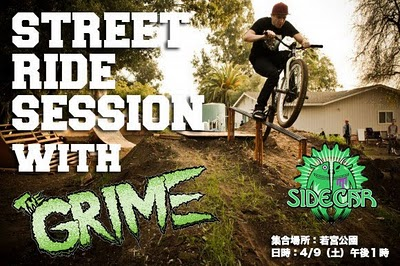 streetridesession03